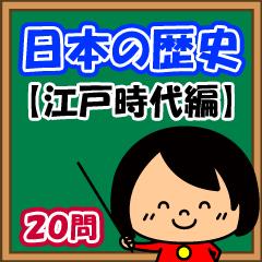 日本の歴史・20問【江戸時代編】テスト対策