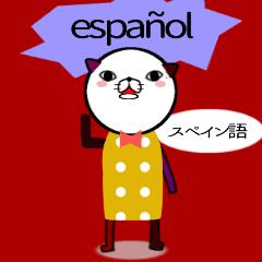 スペイン語を話すネコ(日本語訳付き)