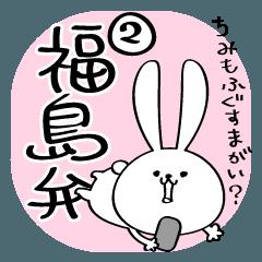 つかえる福島弁2