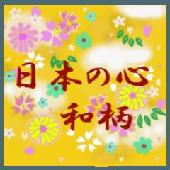 [LINEスタンプ] 日本の心 和柄。 伝えたい言葉に花を添え