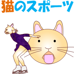 猫のスポーツ MV