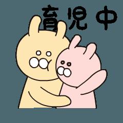 ギリギリ育児スタンプ(動く)