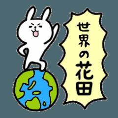 全国の【花田】さんのためのスタンプ