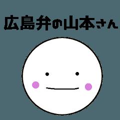 広島弁の山本さん