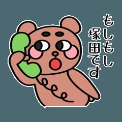 塚田さんスタンプ