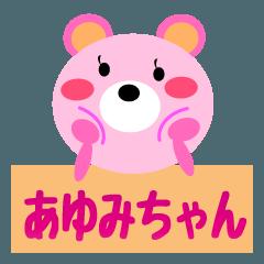 ☆あゆみ(ちゃん、さん)用スタンプです☆