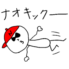 なおきスタンプ!いえ~い