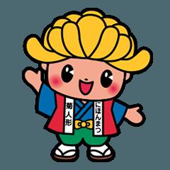 菊松くん(福島県二本松市のマスコット)