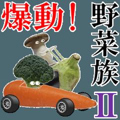 「エリンギ伝説」~広域農道疾風篇