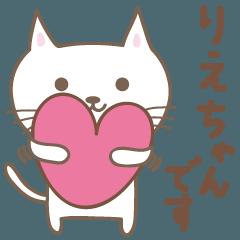 りえちゃんねこ cat for Riechan