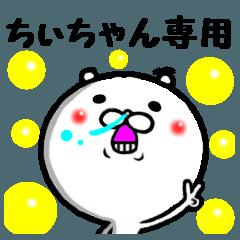 進撃のちぃちゃん