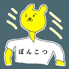 漢字Tシャツ野郎