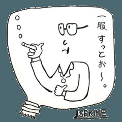 関根の茨城弁1