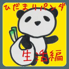 ひだまりパンダ 〜生活編〜