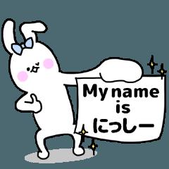 名前スタンプ♥「にっしー」