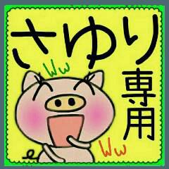 ちょ~便利![さゆり]のスタンプ!