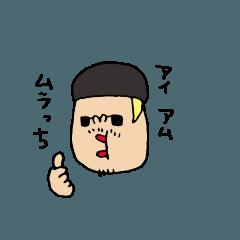 ムラっちさんと大福さん〜♪