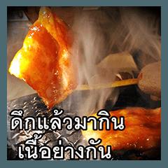 BBQ good night