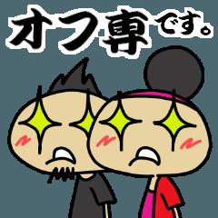 横浜での飲み会&オフ会は!オフ専スタンプ