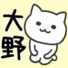 「大野」さんが使うネコ