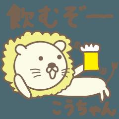 こうちゃんライオン Lion for Ko-chan