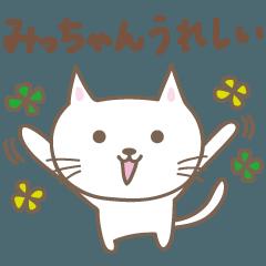 みっちゃんネコ cat for Micchan