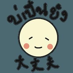 イサーン語と日本語