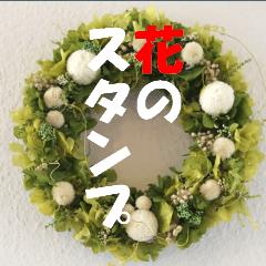 花のスタンプ