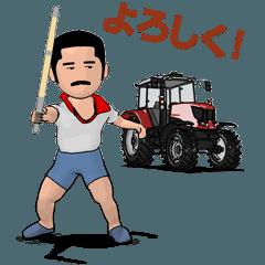 動く!トラクターでいく昭和の男