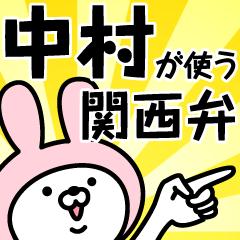 中村が使う関西弁うさぎ