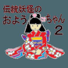 [LINEスタンプ] 伝統妖怪のおようちゃん2の画像(メイン)