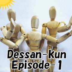 デッサン君が行く エピソード1