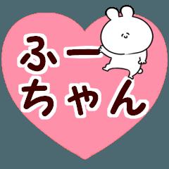 名前スタンプ【ふーちゃん】