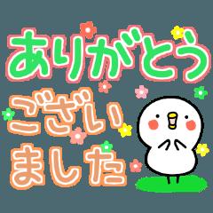 ちびぴよ2(超デカ文字編)
