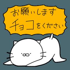 のぺねこ 3 〜チョコ欲しい編〜