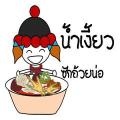 NongDoi Lanna Food