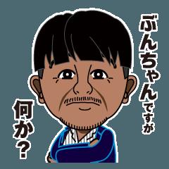 男!ぶんちゃんスタンプ第一弾!