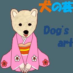 犬の芸 MV