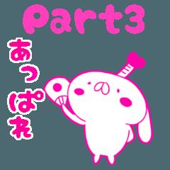 [LINEスタンプ] ピンク大好きひかうさちゃん3