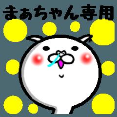 進撃のまぁちゃん