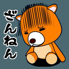 残念な熊さん