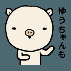 ゆうちゃん専用スタンプ(ぶた)