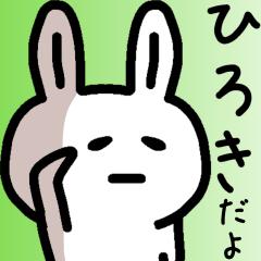 【ひろき】さんが使える名前スタンプ(40個)