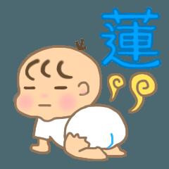 蓮君(赤ちゃん)専用のスタンプ