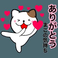 【まこ】が使う主婦が作ったデカ文字ネコ