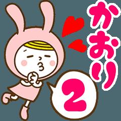 お名前スタンプ【かおり】Vol.2