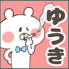 ゆうき 専用スタンプ(男女兼用)