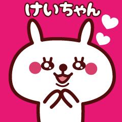 動く!「けいちゃん」へ♥スタンプ