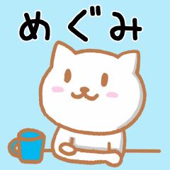 「めぐみ」さんが使うネコ