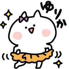 I am ゆりか